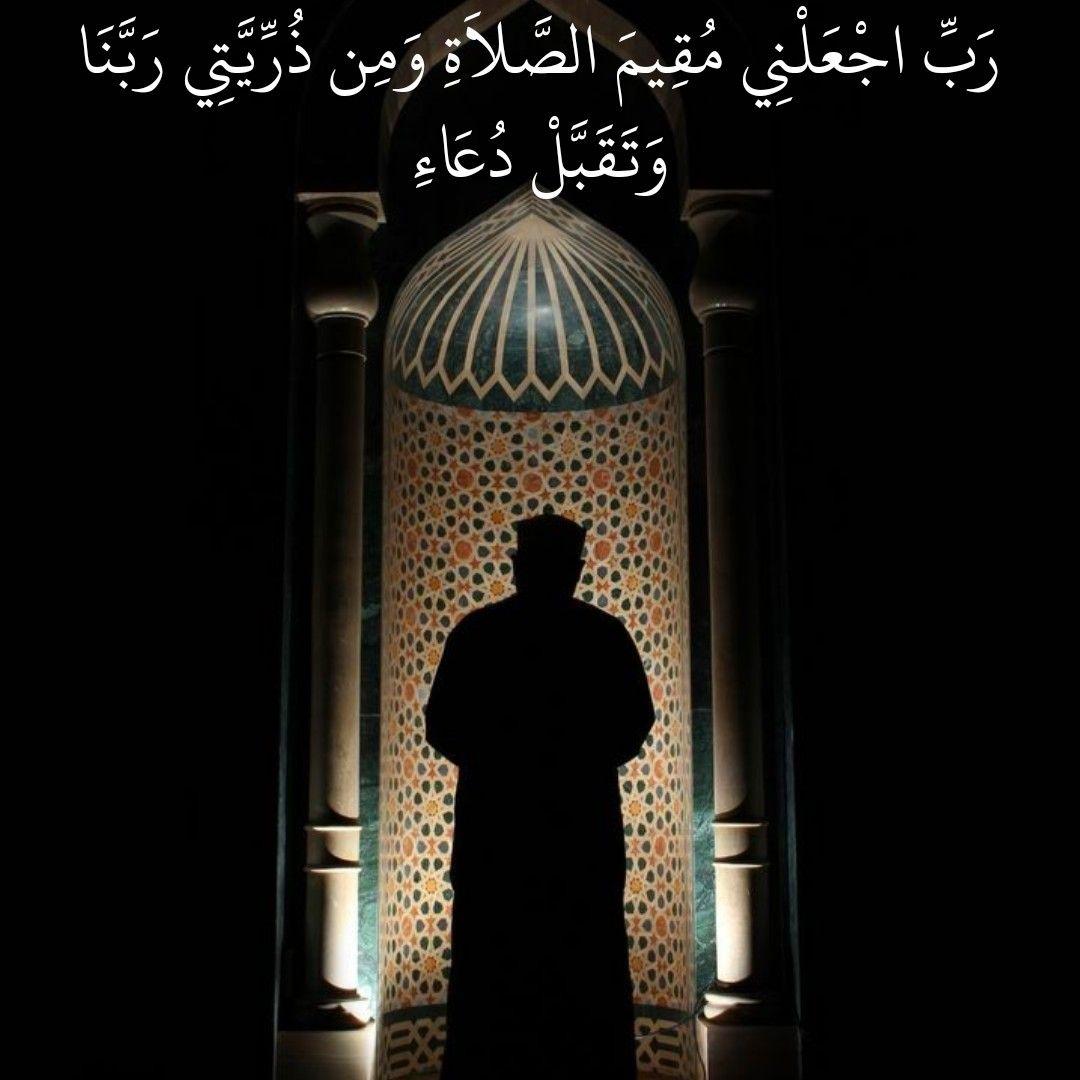 قرآن كريم آية رب اجعلني مقيم الصلاه ومن ذريتي Prayer For The Day Wallpaper Backgrounds Prayers