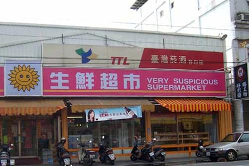 very suspicious indeed:)))