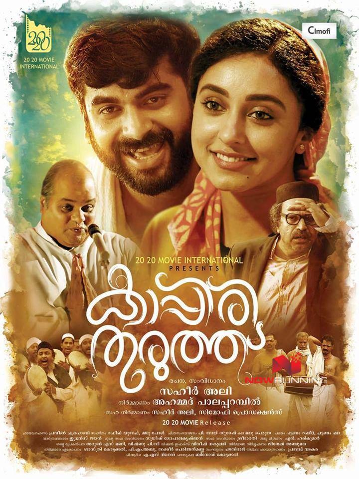 Kappiri Thuruthu Poster Nowrunning Malayalam Watches Online