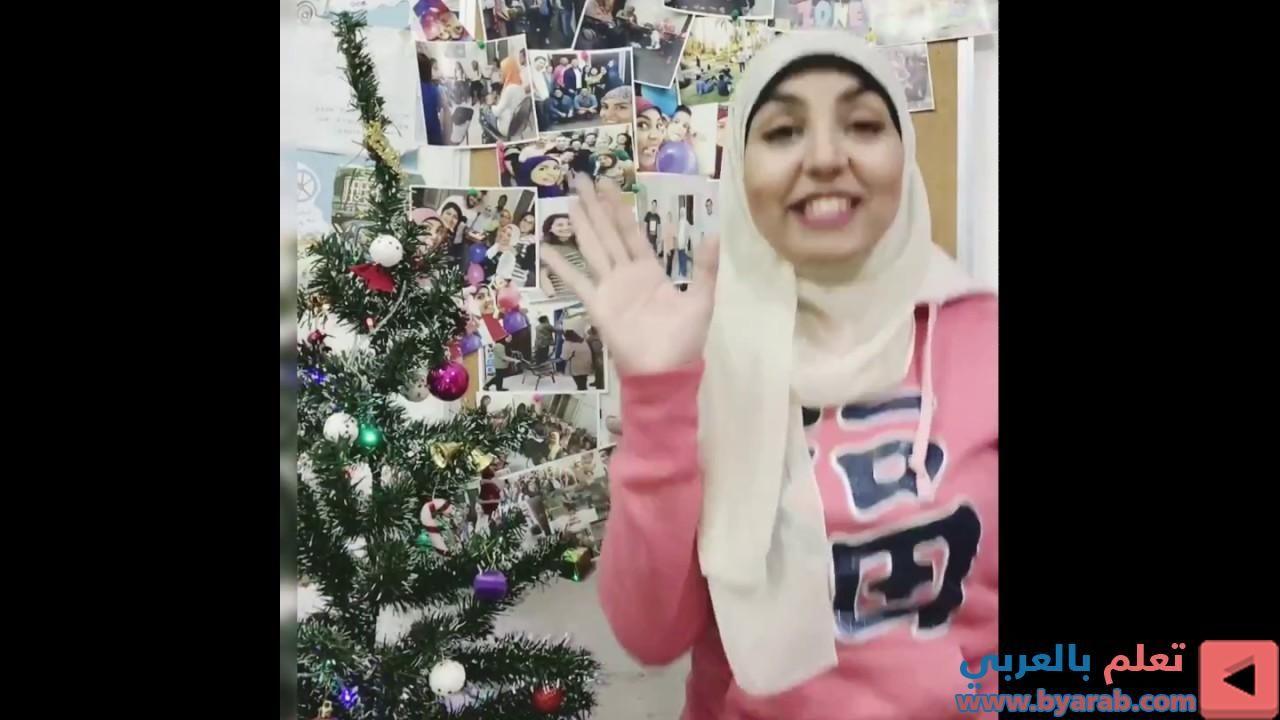 وقفة الكريسماس بالانجليزي يعني Christmas Eve مع مي جمال Christmas Eve