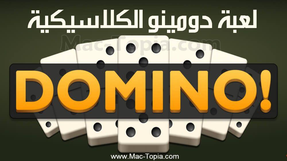 تحميل لعبة دومينو Dominoes 2020 اخر تحديث للاندرويد و الايفون بدون نت مجانا ماك توبيا Company Logo Domino Tech Company Logos