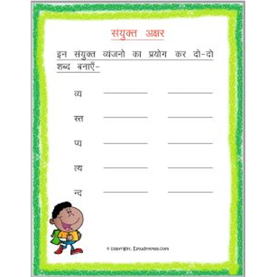 Hindi Grammar Sanyukta Akshar Worksheet 2 Grade 3
