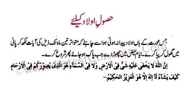 Wazifa for Having a Child (Aulad k Hasul K lye) | wazaief | Islam