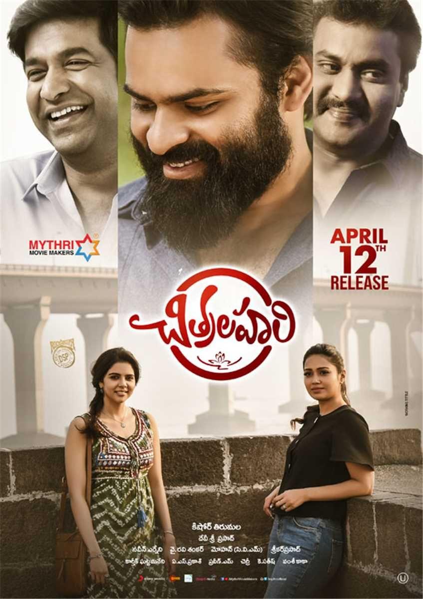 Chitralahari Movie Posters 15900 In 2020 Telugu Movies Hindi Movies Download Movies
