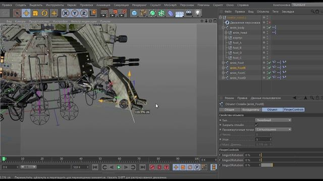 Аnimated walking robot was used XPresso and CMotion Cinema 4d.