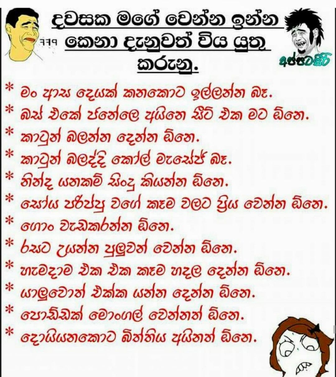 Pin by Fathi NuuH on Sinhala JoKes | Friends quotes, Jokes ...