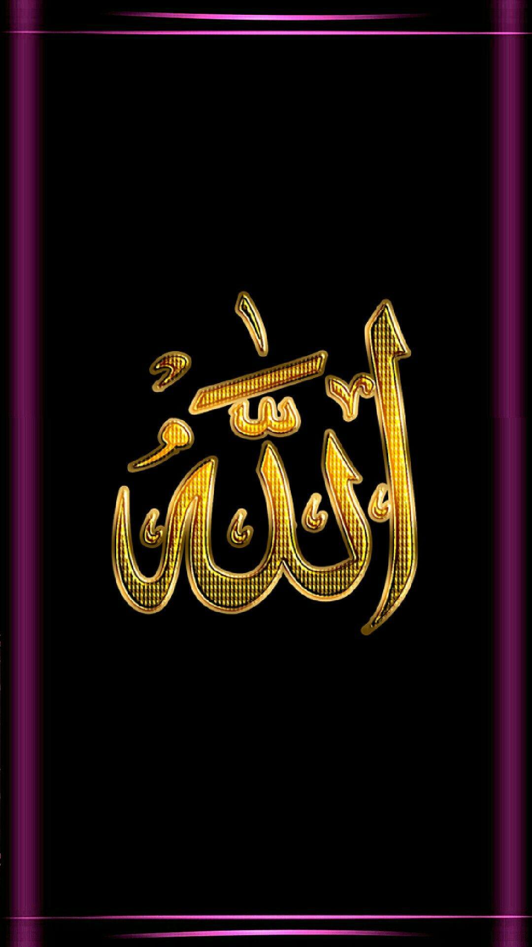 Pin By الصقر On Islamic Pictures Islamic Wallpaper Japanese Wallpaper Iphone Allah Wallpaper