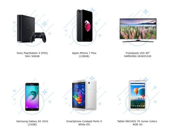 ΜΕΓΑΛΟΣ ΔΙΑΓΩΝΙΣΜΟΣ του Skroutz με 16 δώρα από iphone 7 ως… τηλεόραση LED 55′!!!