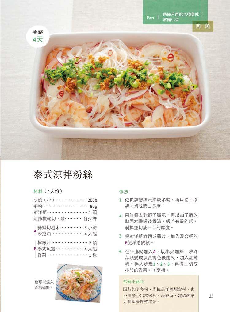是沙拉,是小菜,也是便當。 美味常備菜120道 作りおきサラダ(1)