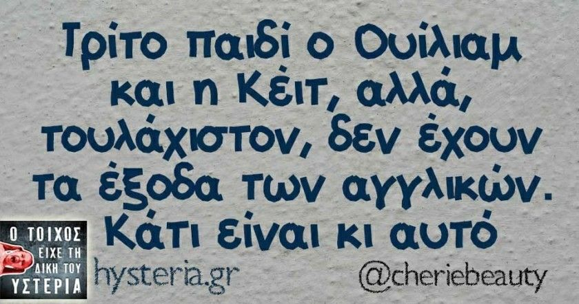 Pin By F P On Gia Gelia Funny Greek Funny Quotes Greek Quotes