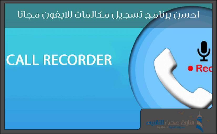 احسن برنامج تسجيل مكالمات للايفون مجانا منارة عدن التقنية Incoming Call Incoming Call Screenshot Records
