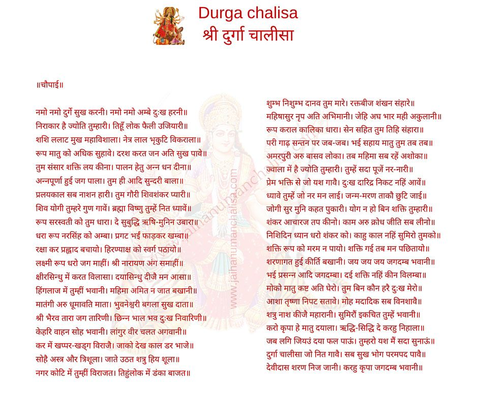 Durga chalisa in Hindi & English with meaning Durga