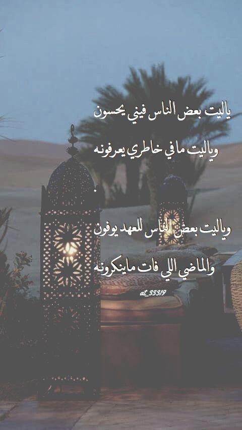 شعر نبطي قصيد ابيات قوافي عشق قافية غزل مدح كلمات خواطر بوح Islamic Quotes Quran Arabic Quotes Fun To Be One