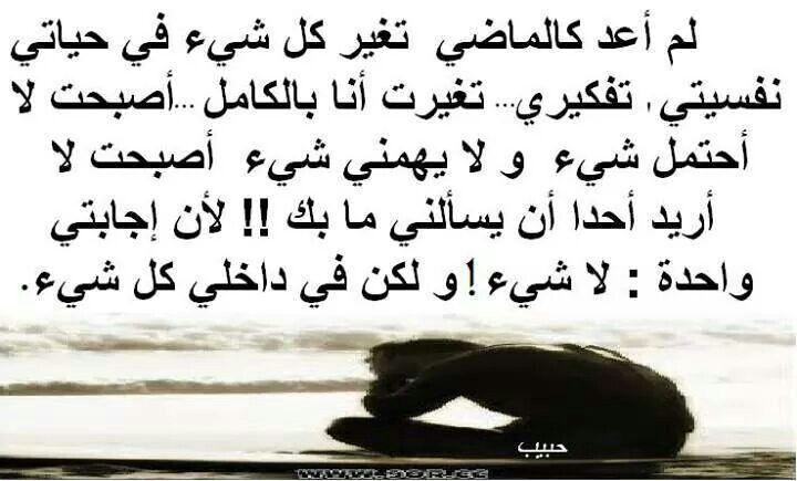 لم أعد كالماضي Arabic Quotes Arabic Quotes