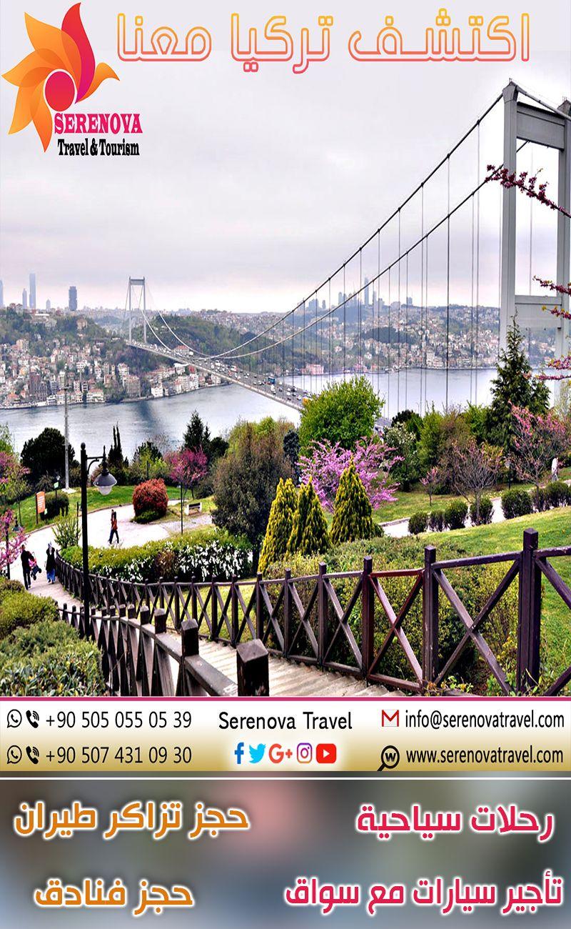 من نحن السياحة في تركيا