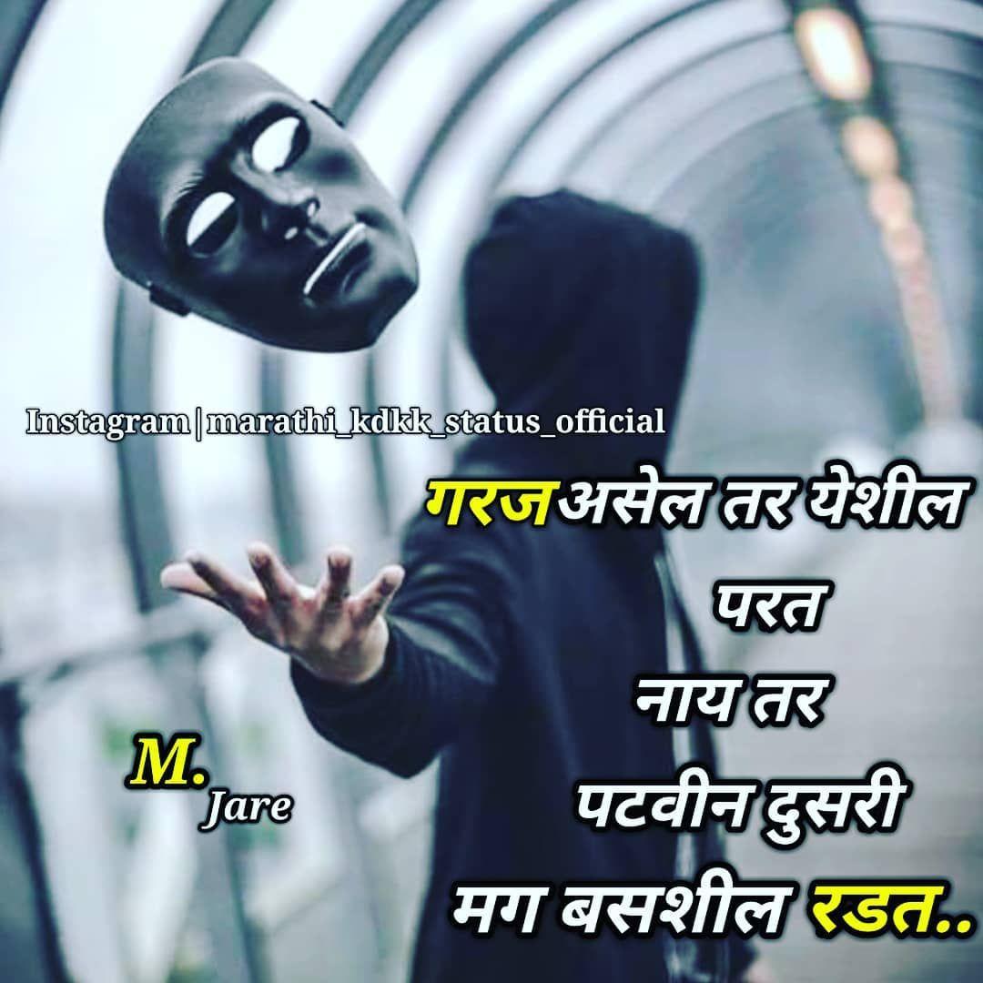 54 Likes 2 Comments À¤ª À¤° À¤®à¤µ À¤¡ À¤ª À¤°mana Yen ʝayaye Marathi Kdkk Status Official On Instagram À¤—रज À¤¤à¤° À¤¯ À¤¶ À¤² À¤ªà¤° Attitude Status Attitude Quotes Status