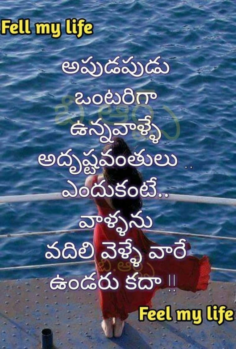 Pin By Monik On Telugu Quotes Pinterest People Quotes Quotes
