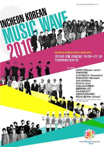 K Pop Idols To Perform At Incheon Hallyu Concert In August Music Waves Dream Concert Korean Music