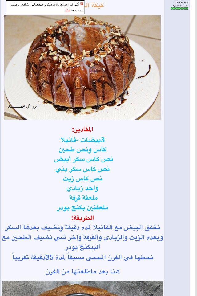 كيكة السينابون Cinnabon Cake Food Desserts