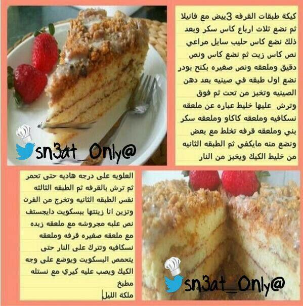 طبقات القرفة Arabic Sweets Tasty Desserts