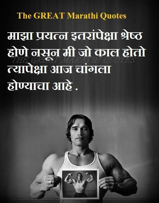 Marathi Quotes À¤®à¤° À¤ À¤¸ À¤µ À¤š À¤° Karma Quotes Marathi Quotes Attitude Quotes