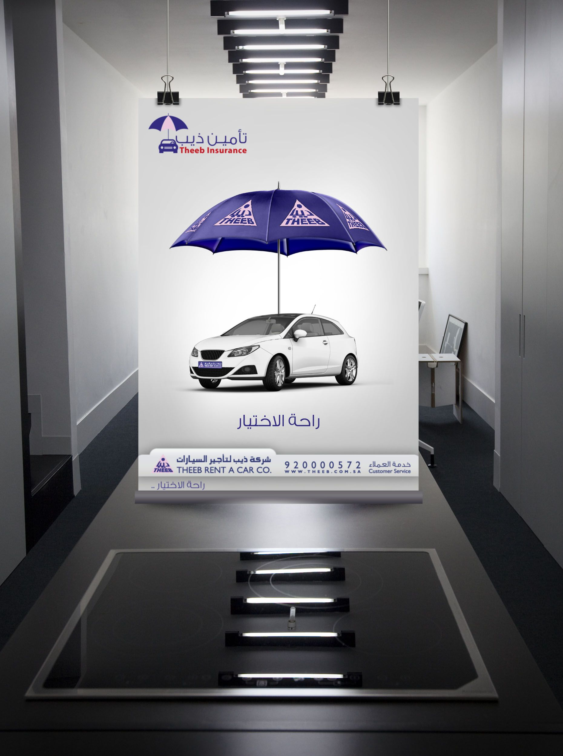Poster About Insurance Service For Car Rental Company Car Rental