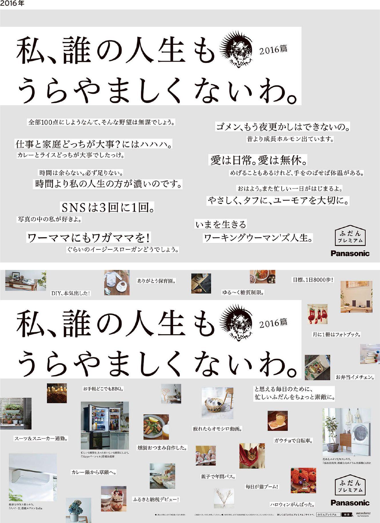 271 件のおすすめ画像 ボード Copy 広告デザイン ポスター