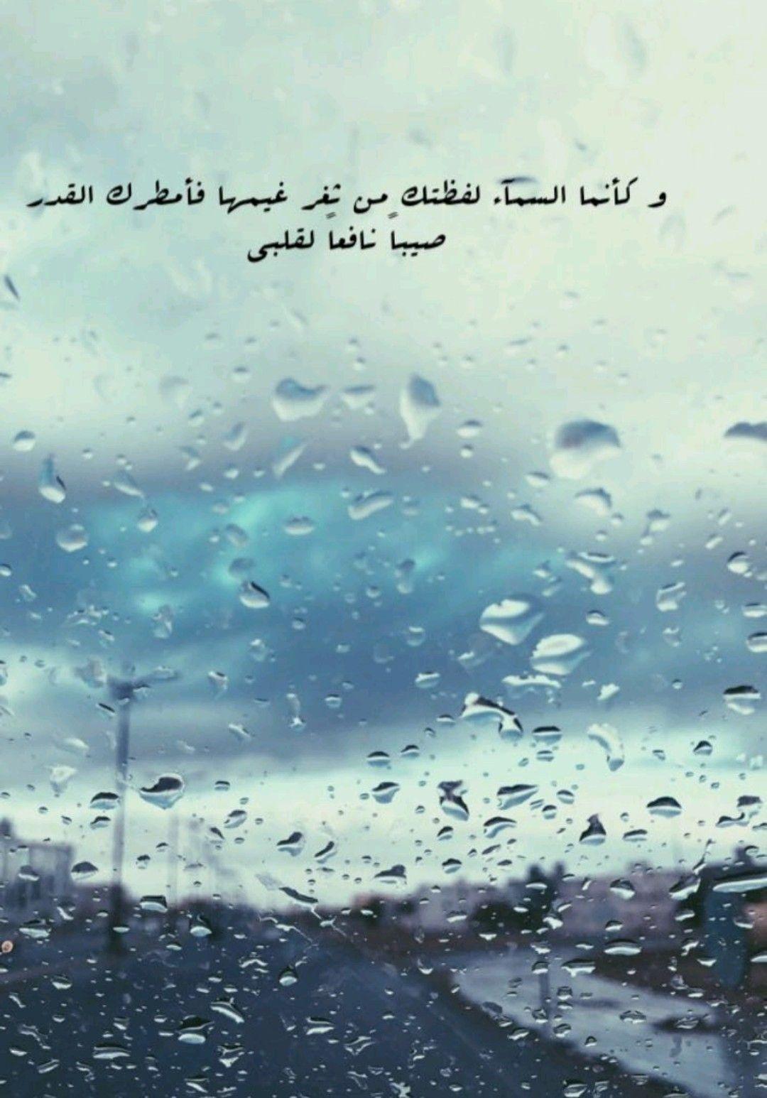 يارب بحق المطر حقق أمنياتنا جميعه و اغسل قلوبنا Rain Quotes Picture Quotes Rainbow Art