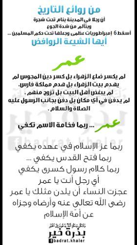 عمر بن الخطاب رضي الله عنه Islamic Quotes Quran Verses Quotes