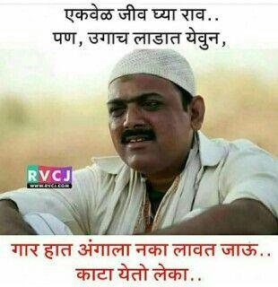 pinsimmi on मराठी बाणा  marathi quotes motivational