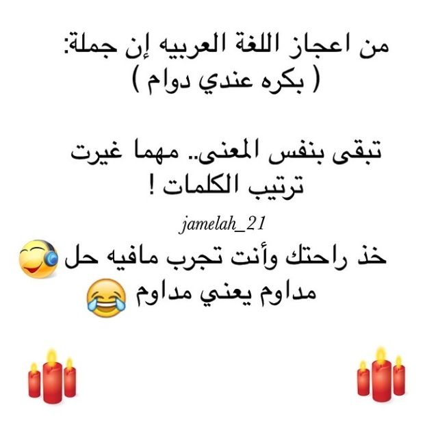Laughing Quotes Arabic Funny Arabic Jokes