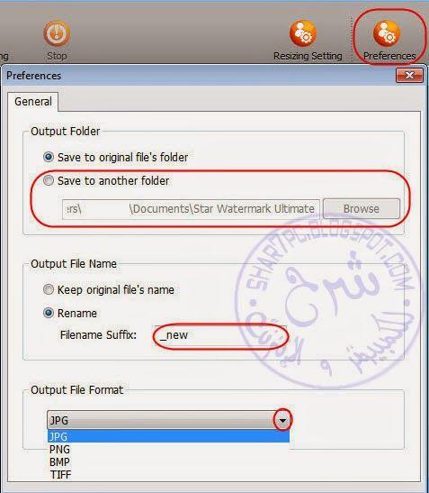 شروحات برامج Shar7pc Blogspot Com Watermark Folders File Format