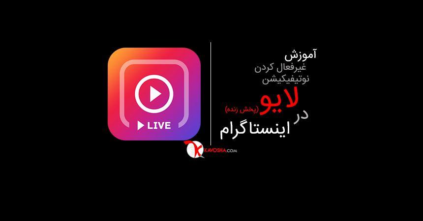 غیرفعال کردن نوتیفیکیشن لایو اینستاگرام Instagram Live Instagram Gaming Logos