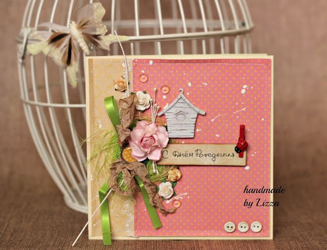 Рукодельные открытки с днем рождения, про