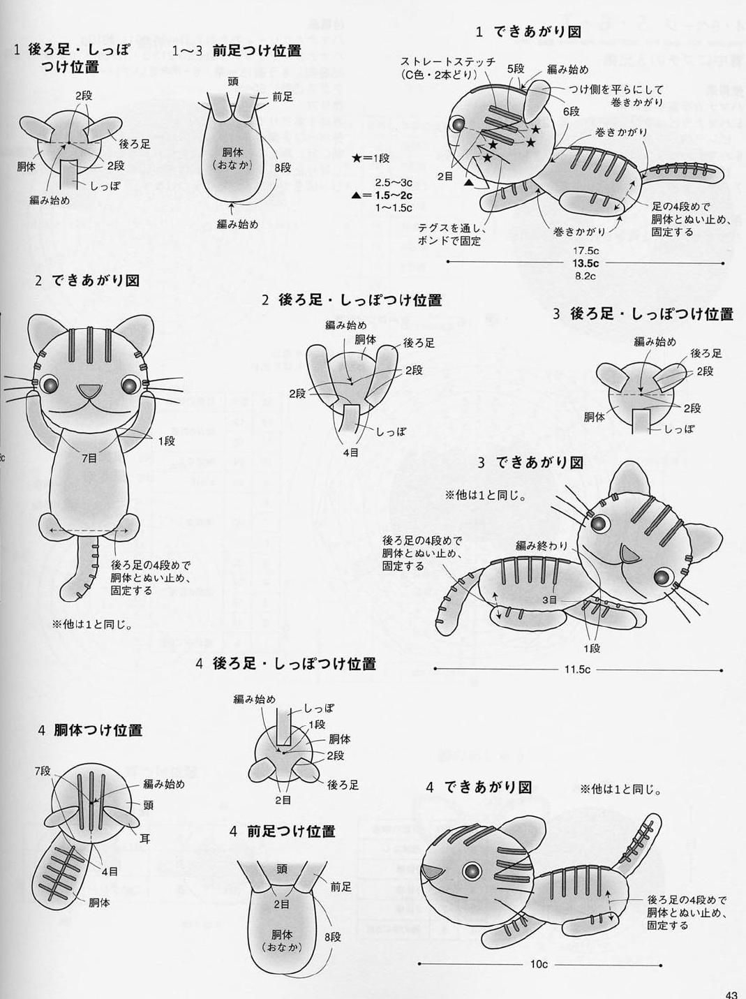 Cats Amp Friends Amigurumi