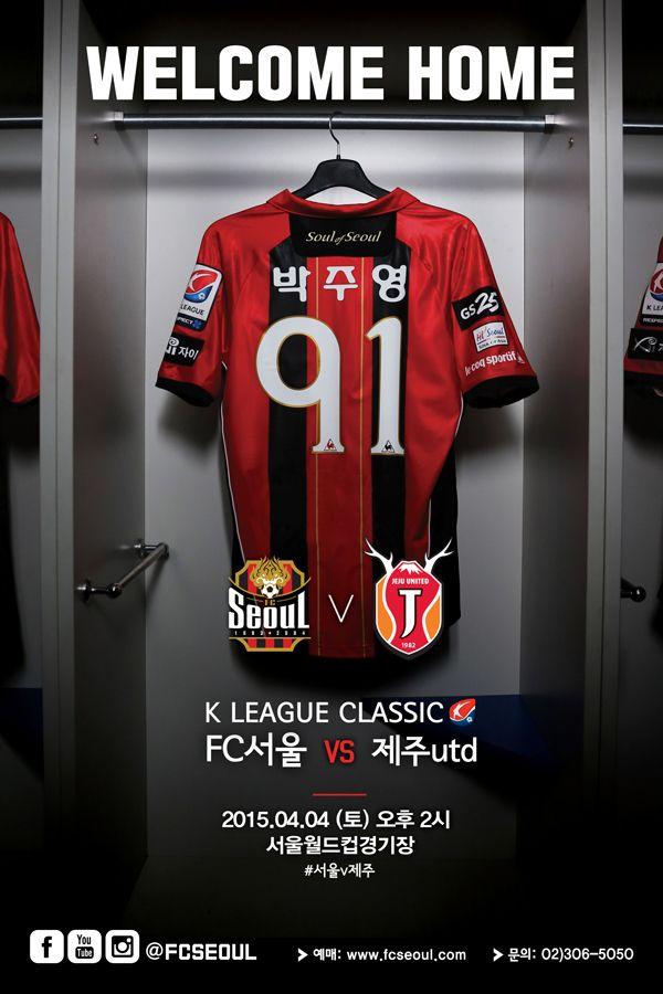 poster(offline ver.) 4/4 vs 제주 (K리그 클래식 4R)  #fcseoul #football #soccer #sports #poster #design