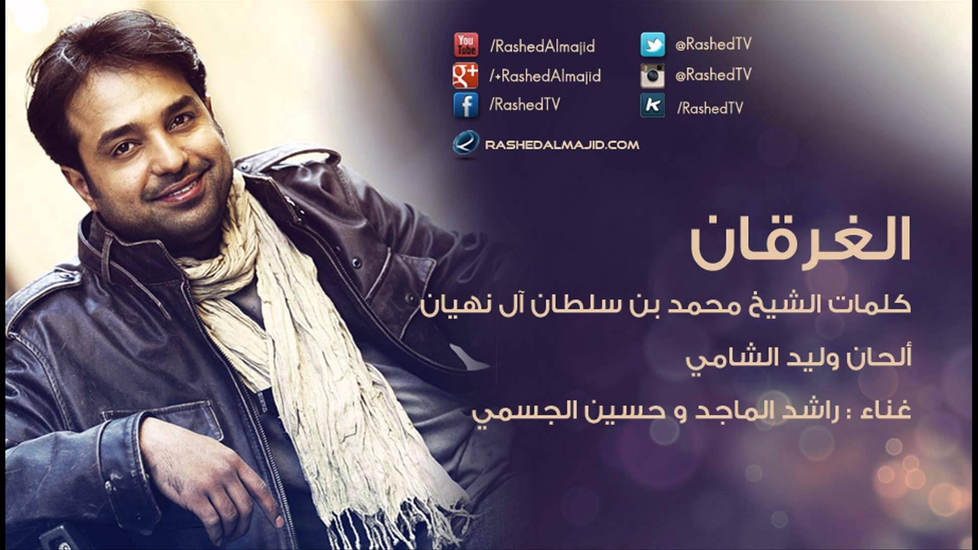 راشد الماجد و حسين الجسمي الغرقان النسخة الأصلية 2009 Songs Music Youtube