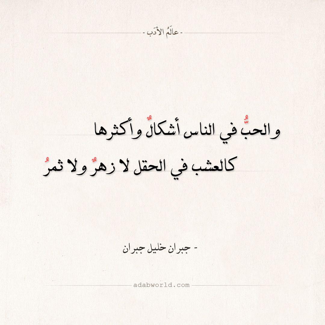 شعر جبران خليل جبران والحب في الناس أشكال وأكثرها عالم الأدب Poem Quotes Quotes Poems