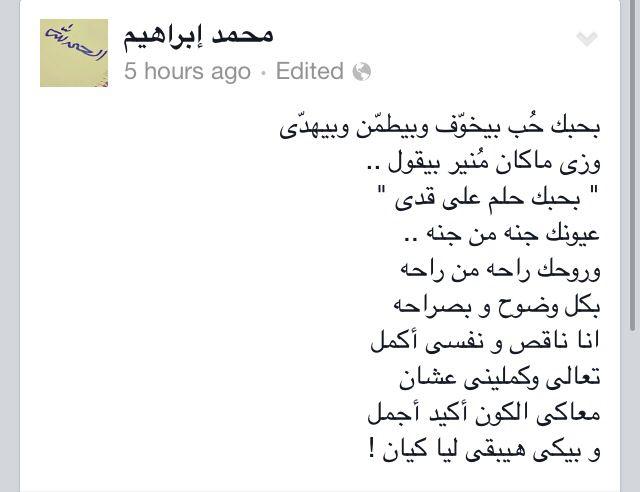 محمد ابراهيم شعر مصري Arabic Quotes Quotes Math