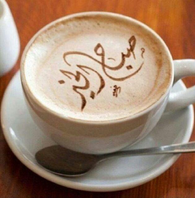 Image Result For صباح الخير قهوة Latte Morning Images Glassware