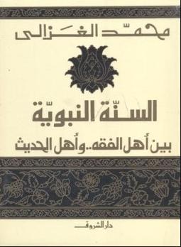 تنزيل كتاب فقه السيرة للغزالي pdf