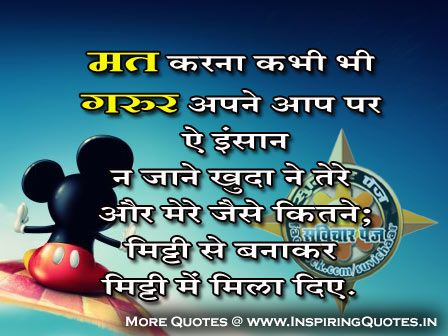 Thoughts For The Day In Hindi With Pictures Daily Inspirational New Daily Inspirational Thoughts