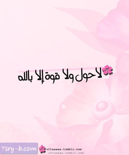 صور لا حول ولا قوة الا بالله صور مكتوب عليها لا حول ولا قوة الا بالله العلي العظيم Poster Pink Arabic Calligraphy Art