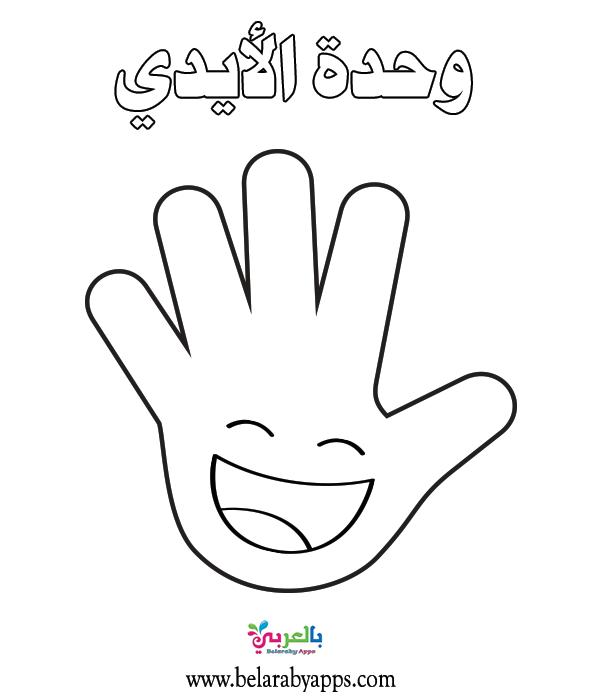 21 فكرة اعمال فنية ووسائل تعليمية لوحدة الايدي انشطة وحدة الايدي رياض الاطفال بالعربي نتعلم In 2021 Manners Activities Peace Gesture Activities