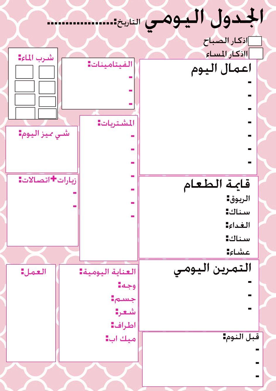 جدول تنظيم يومي من تصميمي يساعد على تادية المهام اليومية ممكن طباعة ٣٠ نسخه لشهر كامل Weekly Planner Printable Print Planner Kids Planner