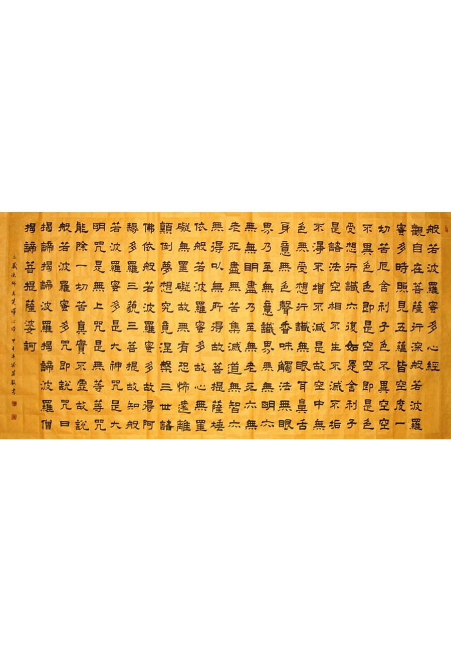 The Heart Sutrar written by Xiaoju   Chinese calligraphy original ...
