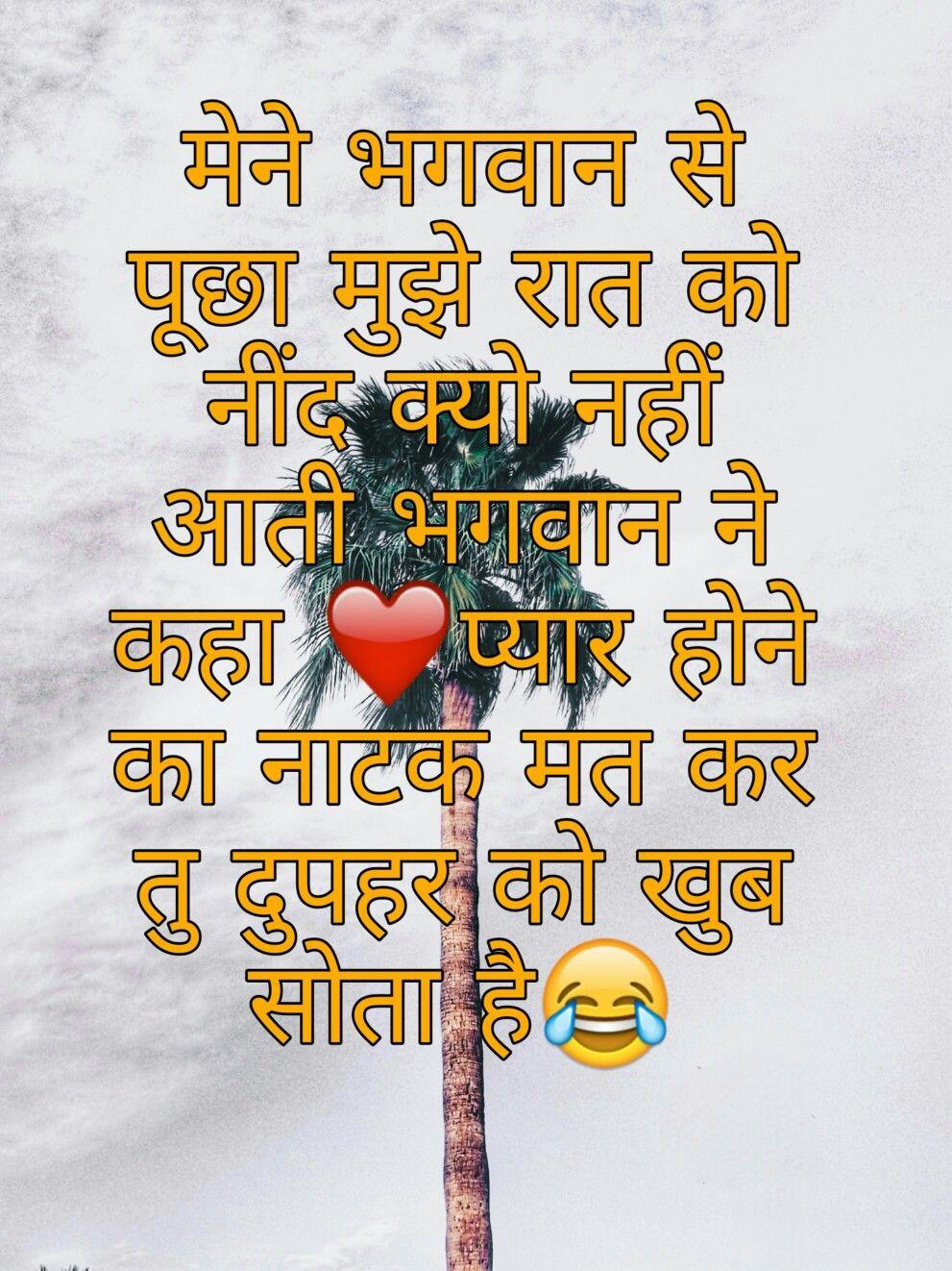 Hindi chutkule in Hindi language in 2020 Hindi chutkule