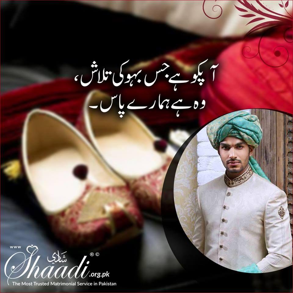 Shaadi Organization Pakistan | Shaadi Organization Pakistan