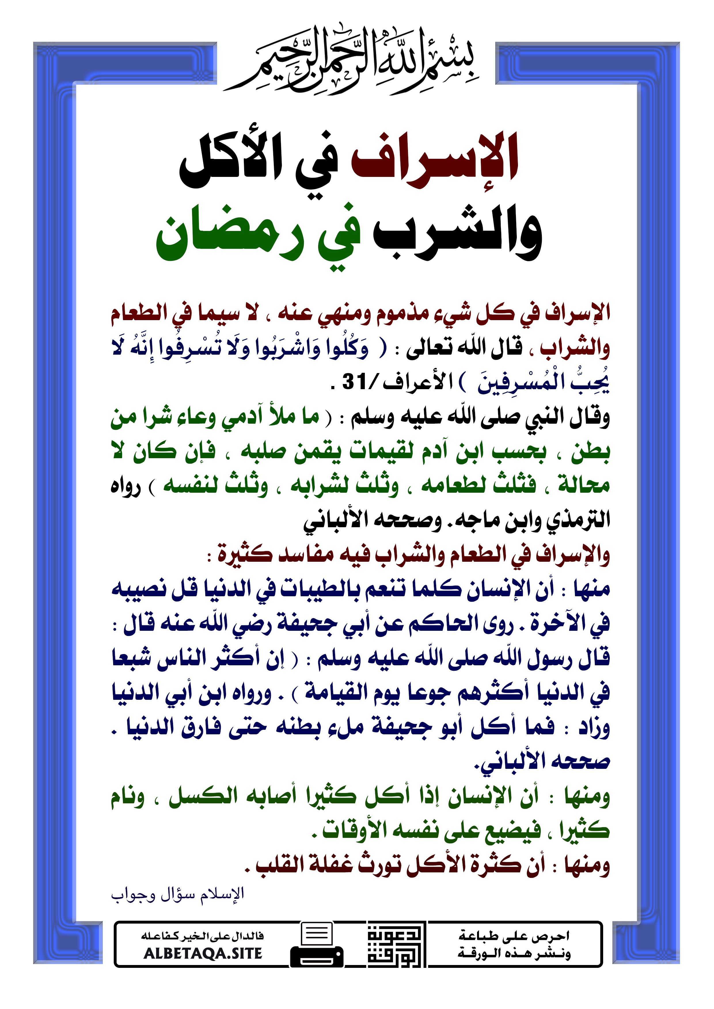 Pin By I Love You Iskander On رمضان Ramadan Islam Facts Learn Islam Islamic Teachings