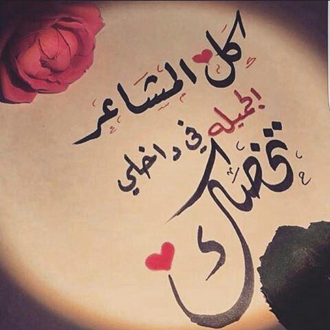 يا قصيده عن الجمال يا قمر لحظة تمامه Calligraphy Quotes Love Romantic Love Images Sweet Love Quotes